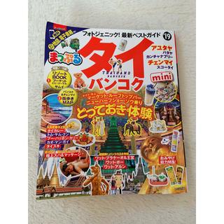 タイ ガイドブック ミニサイズ(地図/旅行ガイド)