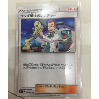 ポケモン(ポケモン)のポケカ ウツギ博士のレクチャー(シングルカード)