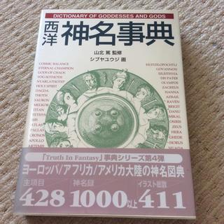 西洋 神名事典