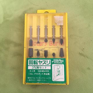 回転ヤスリ(工具)