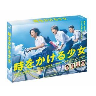 時をかける少女 DVD BOX  黒島結菜, 菊池風磨, 竹内涼真(TVドラマ)