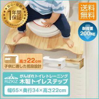 おしゃれ!幼児 キッズ用 木製 トイレステップ 踏み台(その他)