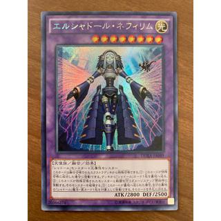 ユウギオウ(遊戯王)のエルシャドールネフィリム  アジアシークレット(シングルカード)