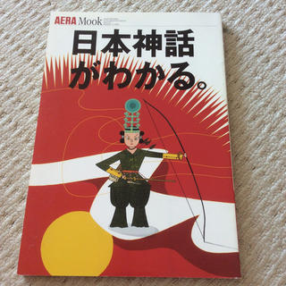 日本神話がわかる