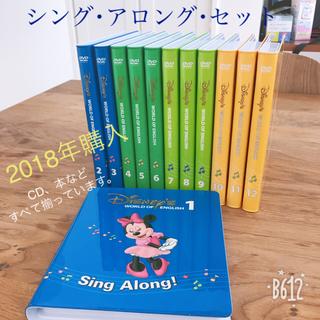 ディズニー(Disney)の2018年購入【ほぼ未使用】DWE 最新版 シングアロング (キッズ/ファミリー)