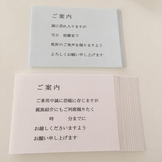 結婚式招待状 ミニふせん(その他)
