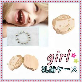 乳歯ケース 女の子♡ ガール (その他)