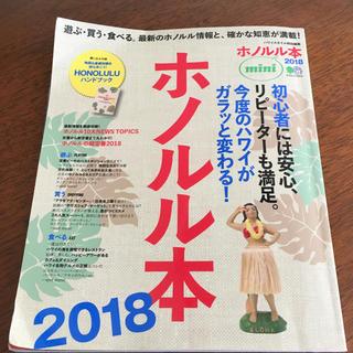 中古★ホノルル本 ミニ 2018 地図付き エイムック(地図/旅行ガイド)