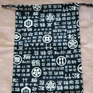 巾着袋(ポーチ)