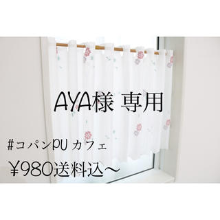 AYA様 専用 レースカフェカーテン 7枚(レースカーテン)
