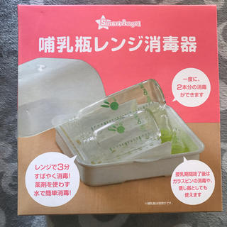 ニシマツヤ(西松屋)の【新品未開封】哺乳瓶レンジ消毒器(哺乳ビン用消毒/衛生ケース)