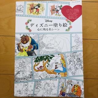 ディズニー(Disney)の【新品】Disney 塗り絵〜心に残る名シーン(アート/エンタメ)