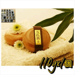 美容石鹸 五色黄土石鹸110g ×1個 韓国コスメ(洗顔料)