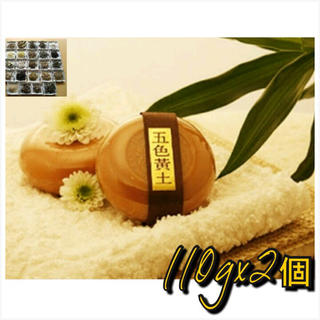 美容石鹸 五色黄土石鹸110g ×2個 韓国コスメ(洗顔料)