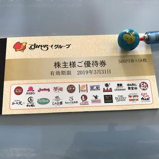 すかいらーく 優待券 9000円分