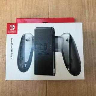 ニンテンドースイッチ(Nintendo Switch)のニンテンドースイッチ Joy-Con充電グリップ(その他)