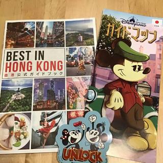 ディズニー(Disney)のディズニー 香港ディズニー ガイドブック(その他)