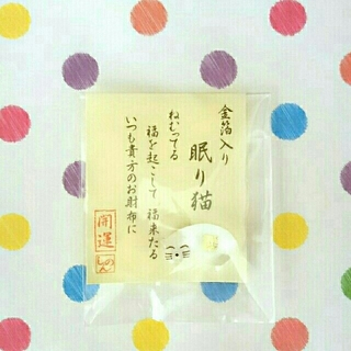 アフタヌーンティー(AfternoonTea)の♥新品♥眠り猫のお守り😺(ノート/メモ帳/ふせん)