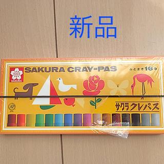 サクラクレパス(サクラクレパス)のサクラクレパス16色 新品(クレヨン/パステル )