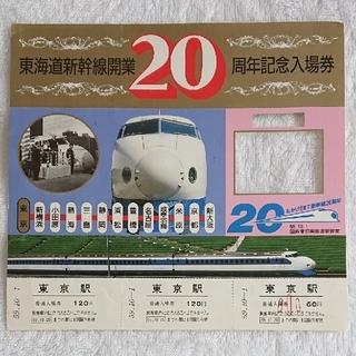東海道新幹線開業20周年記念入場券 国鉄東京南鉄道管理局 経年劣化有(鉄道)