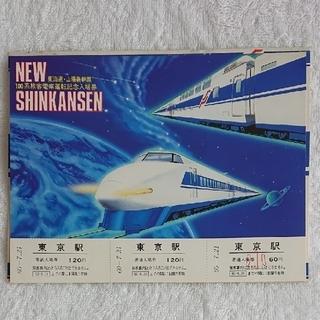 東海道 山陽新幹線 100系旅客電車運転記念入場券 ニュー新幹線(鉄道)