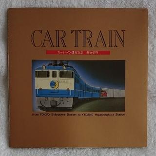 カートレイン 運転記念 荷物切符 汐留駅 国鉄東京南鉄道管理局(鉄道)