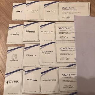 ウニコ(unico)のインテリア 家具 優待券 (ショッピング)