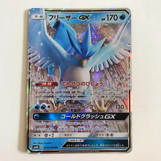 ポケモン(ポケモン)のポケモンカード フリーザーGX(シングルカード)