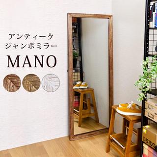 【レトロ調】MANO アンティークジャンボミラー BR(スタンドミラー)