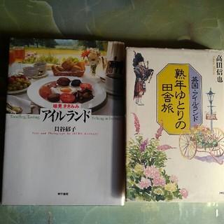 本 旅行系 2冊(地図/旅行ガイド)