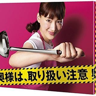 奥様は、取り扱い注意 DVD-BOX 綾瀬はるか 広末涼子 (TVドラマ)