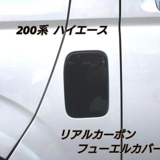 200系ハイエース 【リアルカーボン/ブラック】給油口フューエルリッドカバー(車種別パーツ)