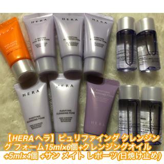 【HERA ヘラ】クレンジングフォーム6個+クレンジングオイル4個+日焼け止め(洗顔料)