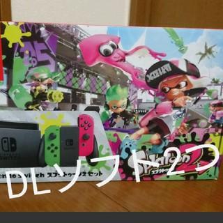 ニンテンドースイッチ(Nintendo Switch)のニンテンドースイッチ スプラトゥーン DLソフト(家庭用ゲーム本体)