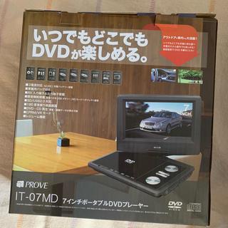 購入禁止!ゆうなほ様専用!PROVE ポータブルDVDプレーヤー IT-07MD(DVDプレーヤー)
