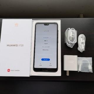 美品 Huawei P20 ミッドナイトブルー
