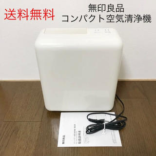 MUJI (無印良品) - 無印良品 コンパクト 空気清浄機 卓上型