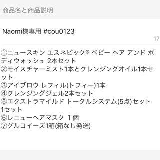 Naomi様専用 #cou0123(洗顔料)