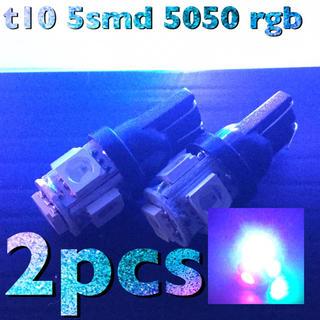 LED t10 rgb 5050-5SMD T10-027(汎用パーツ)