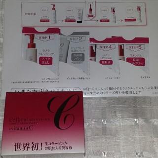 ラメラ美容法エッセンスcトライアルセット(美容液)