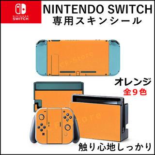 ニンテンドースイッチ(Nintendo Switch)の任天堂スイッチ シール 皮 レザー スキンシール デコ 高級 本体 保護 橙(その他)