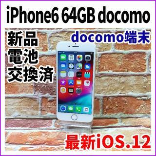 Apple - iPhone6 64GB docomo 186 ゴールド 新品電池 完全動作品