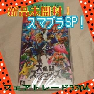 ニンテンドースイッチ(Nintendo Switch)の新品4本! 大乱闘スマッシュブラザーズSP スペシャルラクマパック発送(家庭用ゲームソフト)