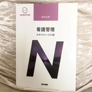 ニホンカンゴキョウカイシュッパンカイ(日本看護協会出版会)の看護の統合と実践 1 看護管理✨(健康/医学)