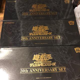 ユウギオウ(遊戯王)の即日発送!遊戯王 遊戯王 20th anniversary box 3つセット(Box/デッキ/パック)