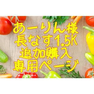 ★あーりん様追加ご購入専用ページ(野菜)