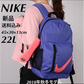 ナイキ(NIKE)の新品★2018年秋冬モデル★定価3780円★NIKE リュック 22L(リュックサック)