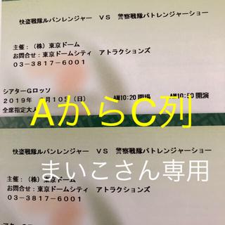 ルパンレンジャー特別公演チケット(キッズ/ファミリー)