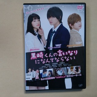 黒崎くんの言いなりになんてならない DVD 中島健人 小松菜奈 千葉雄大