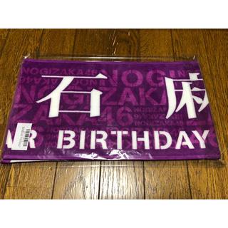 【新品未開封】白石麻衣 6th year birthday live タオル